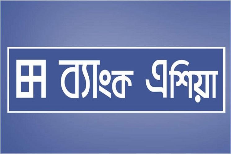 একাধিক পদে চাকরি দেবে ব্যাংক এশিয়া