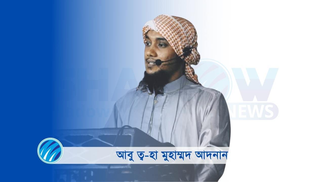ক্রিকেটার থেকে জনপ্রিয় ইসলামিক বক্তা আবু ত্ব-হা আদনান