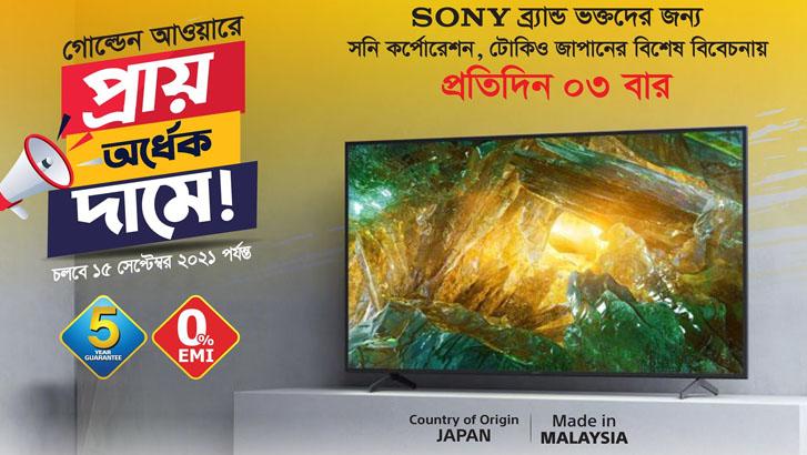 প্রায় অর্ধেক দামে কিনুন সনি ব্রাভিয়া এলইডি টিভি!